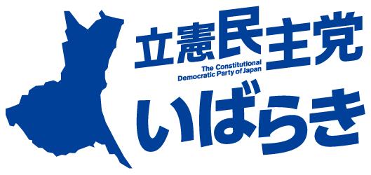 立憲民主党茨城県連合WEBサイト